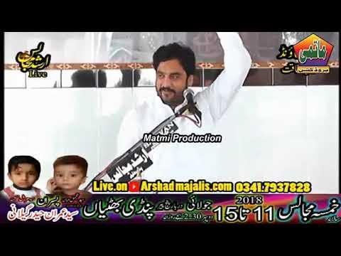 Zakir Waseem Abbas Baloch | 13 July 2018 | Shahdat Shazada Qasim | Pindi Batian