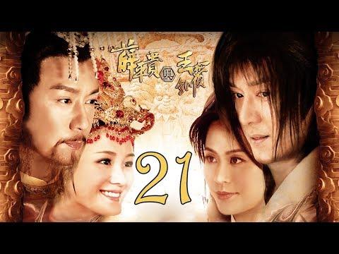 陸劇-薛平貴與王寶釧-EP 21