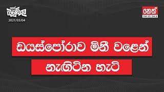 Neth Fm Balumgala | 2021-03-04