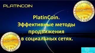 PLATINCOIN. Эффективные методы продвижения в социальных сетях!