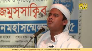 Hafiz Nazmus Saakib 1/3 | Azmot-e-Quran Mahfil | Waterlily, London | 27 July 2015