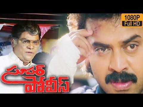Super Police Telugu Movie Scene HD | Latest Telugu Movies | Venkatesh | Nagma | Suresh Production