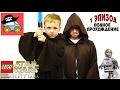 👽 ПРИЗРАЧНАЯ УГРОЗА 1 эпизод LEGO STAR WARS The Complete Saga прохождение Жестянка