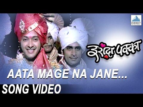 Aata Mage Na Jane (Title Song) - Iraada Pakka   Marathi Dance Song   Avadhoot Gupte, Vaishali Made