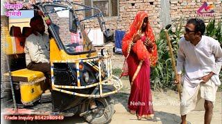 टेम्पु से दुल्हन बिदाई होने के बाद रास्ते मे बुढ़ा ने कन्या के साथ किया || Bhojpuri comedy,khesari2