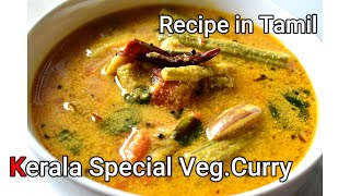 Jack fruit seeds with Drumsticks Curry || Kerala Special Veg Curry || Recipe in Tamil
