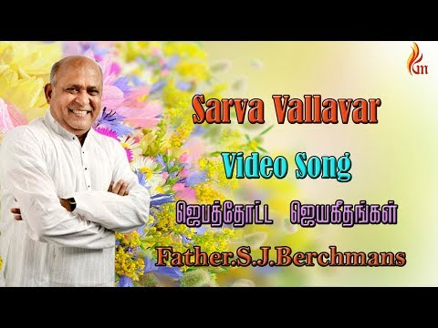 Father Berchmans - Sarva Vallavar (father. S. J. Berchmans) video