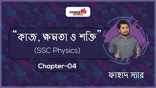SSC Physics Chapter 4 | Work, Power, Energy