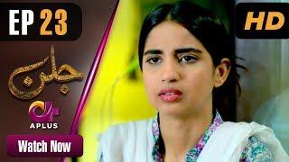 Drama | Jallan - Episode 23 Promo | Aplus ᴴᴰ Dramas | Saboor Ali, Imran Aslam, Waseem Abbas