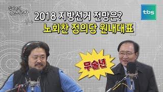 [김어준의뉴스공장] 2018년 대한민국 전망은? / 노르가즘