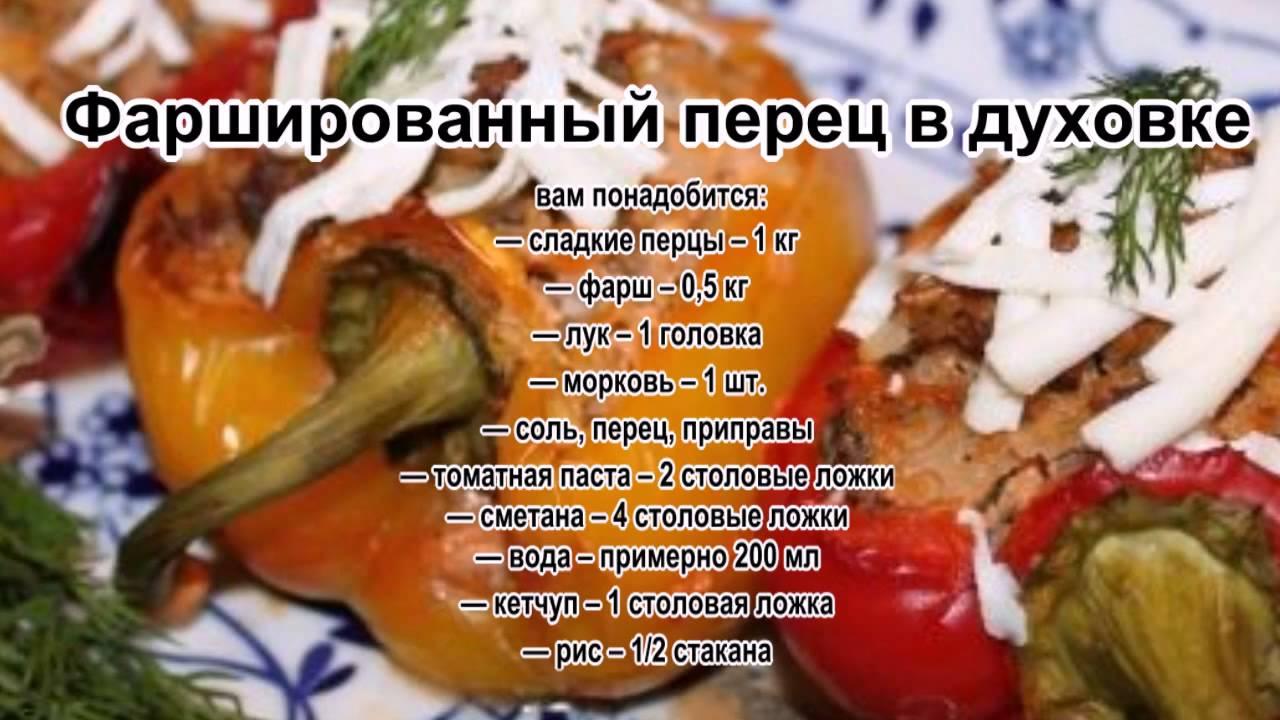 Фаршированные перцы с фаршем рецепт в духовке пошагово