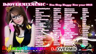 Dj-Pao-remix - NONSTOP SONGKRAN 2013.mp3(2)