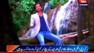 Music For Pakistani Movie