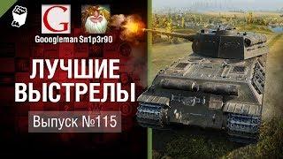 Лучшие выстрелы №115 - от Gooogleman и Sn1p3r90 [World of Tanks]