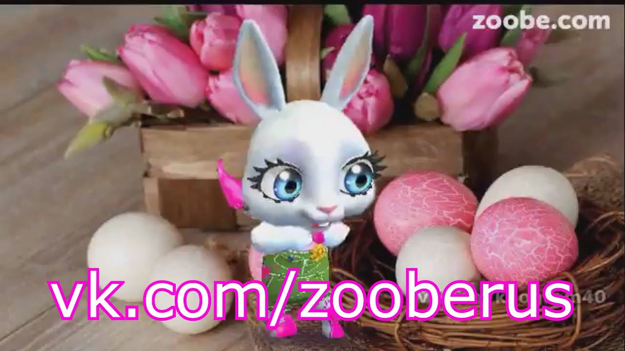 Зайка zoobe поздравление с пасхой