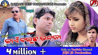 Kaen Baluchha Bhanja -Mamu hela J ( Jogesh JOJO) II New Sambalpuri Comedy II JOJO J5 Production