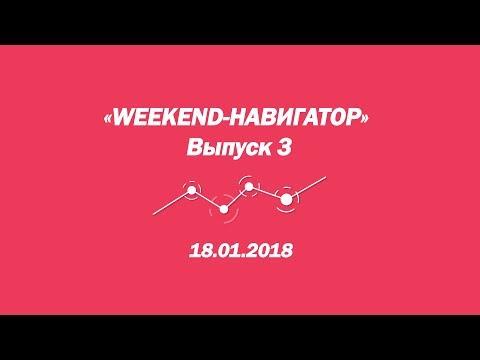 «Weekend-навигатор». Выпуск №3
