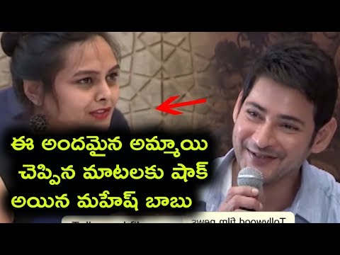 Mahesh Lady Fan Emotional Speech About Mahesh Help #Mahesh Babu Is A Real Hero In Industry
