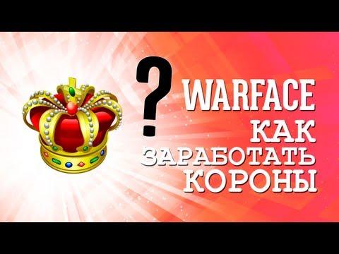 Видео как получить короны Варфейс