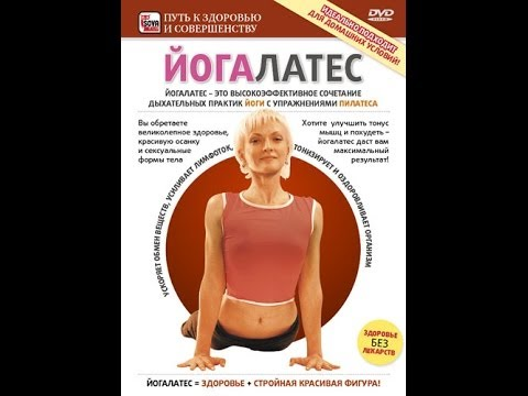 ЙогаЛатес — эффективная система Оздоровления, Антистресса и Похудения.