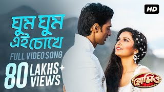 Ghumghum Ei Chokhe | Romeo | Dev | Subhosree | Sujit Mondal I 2011
