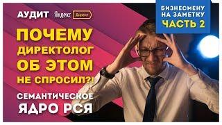 Семантическое ядро для РСЯ. Яндекс директ для предпринимателя. трансформируй бизнес просто. Часть 2
