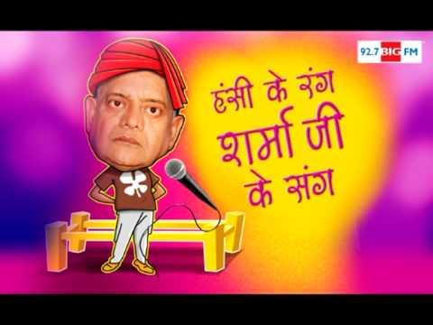 Sharmaji ke Sang Surendra Sharma Aankhen