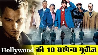 Top 10  Suspense Movies of Hollywood (Hindi)