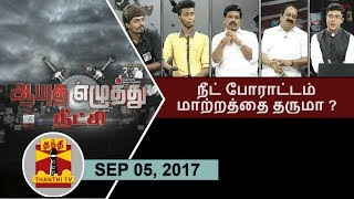 (05/09/2017) Ayutha Ezhuthu Neetchi | Will NEET Protest bring a change in TN..? | Thanthi TV