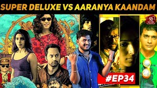 Interesting Facts http://festyy.com/wXTvtSAKReview I Super Deluxe l EP 34 | Vijay Sethupathy | Samantha Akkineni |