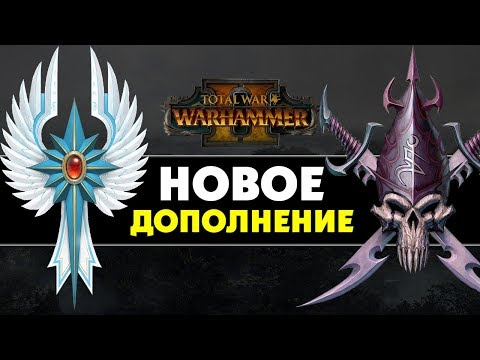 Что нам ждать?! Скоро дополнение для Total War Warhammer 2
