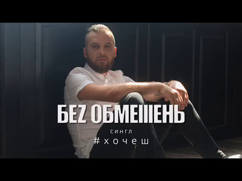 Без Обмежень - Хочеш (Прем`єра синглу)