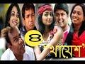 Bangla Eid Natok 2015 Eid Ul Fitr   Khayesh   Part 4   ft  Mosharraf Karim