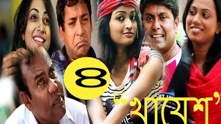 Download Bangla Eid Natok 2015 Eid Ul Fitr   Khayesh   Part 4   ft  Mosharraf Karim 3Gp Mp4