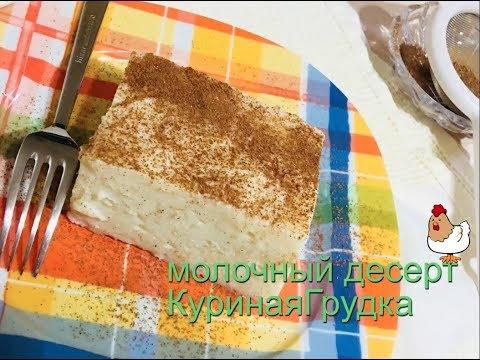 """Турецкий Молочный Десерт """"Куриная Грудка"""". Tavuk Gogsu"""
