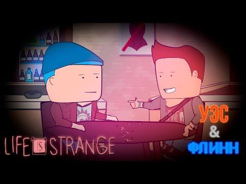Уэс и Флинн играют в Life is Strange [s01e14]