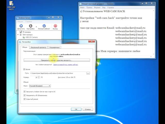 HackWebCam взлом (by hackergroup). взлом веб камеры по интернету. Обзор Le