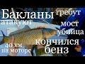 БаклАновыЙ рай.  РыбалкА НА сазана ПодъемниКом пауком с лодки. Рыбалка на сазана - карпа.