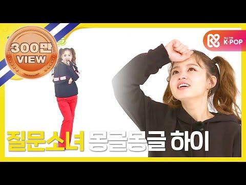 (Weeklyidol EP.252) Lee Hi's Random Play Dance Full.ver