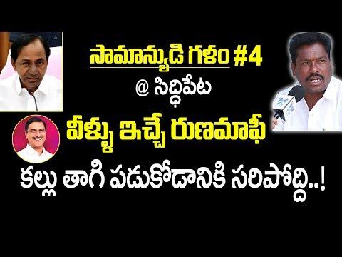 సిద్ధిపేట సామాన్యుని గళం | Public Talk on Harish Rao TRS Party | Telangana Elections 2018 Next CM ?
