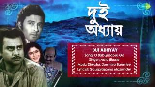 O Babuji Babuji Go | Dui Adhyay | Bengali Movie Song | Asha Bhosle