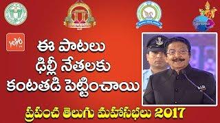 Governor C Vidyasagar Rao Speech About Importance of Telugu @ World Telugu Conference