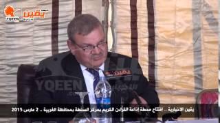 يقين | كلمة رئيس قطاع الهندسة الإذاعية فى إفتتاح محطة إذاعة القراءن الكريم بمحافظة الغربية