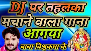 DJ Remix Bhojpuri Baba Vishwakarma Song FULL HD 2017