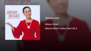 Hibari Misora Kanashii Sake Serifuiri