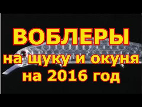 лучший воблер 2016