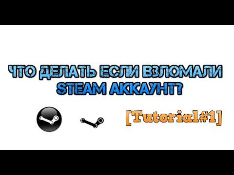 Что делать .если взломали steam аккаунт[Tutorial#1]