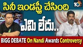 సినీ ఇండస్ట్రీ చేసిందేమిలేదు.| TDP Leader on Cine Industry | Nandi Awards Controversy