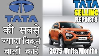 Tata Highest-Selling Cars With Price In India 2019 (Explain In Hindi)