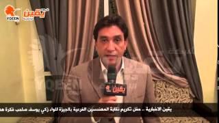 يقين | جوزيف نسيم : نحتفل باحد ابطال العسكرية المصرية في تطبيق الهندسة في الحروب